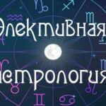 Элективная астрология. Главное вовремя начать?