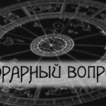 Хорары, астрология вопросов