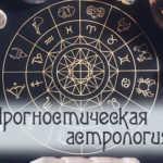 Обзор прогностических методов в астрологии