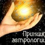 Основные принципы астрологии